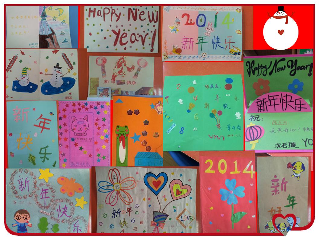 幼儿园新年快乐黑板报图片大全