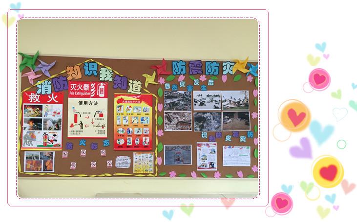 五月安全教育主题墙